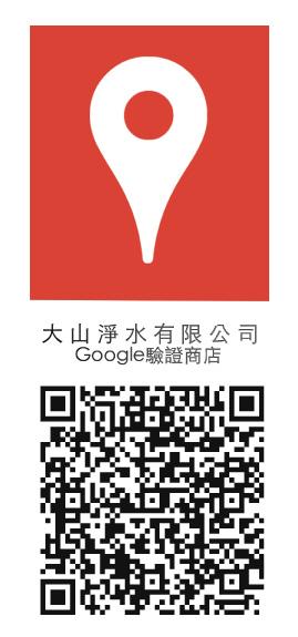 大山淨水 Google+qrcode