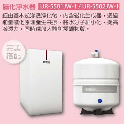 廚下型即熱式熱水機 UW-2201HW-1搭配2