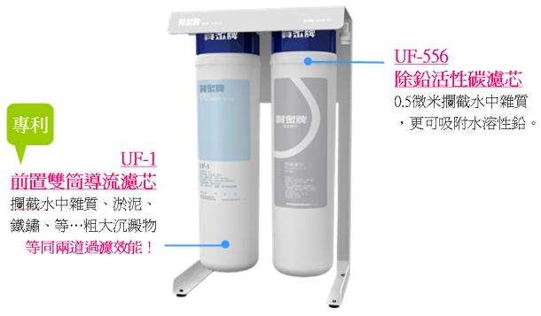 大山淨水 賀眾牌UF-2062