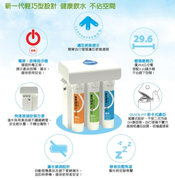 大山淨水賀眾牌 UR-5401JW-1 廚下型快拆式逆滲透淨水器3