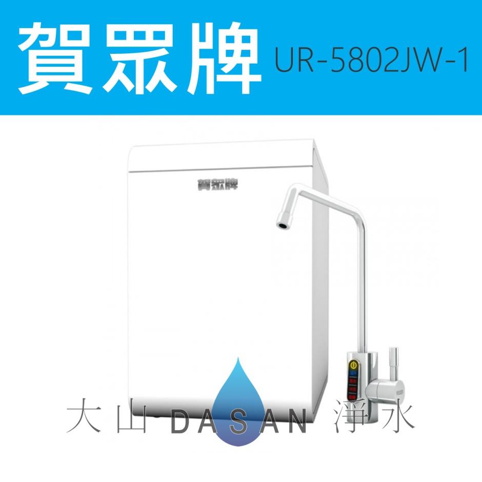 大山淨水UR-5802JW-1