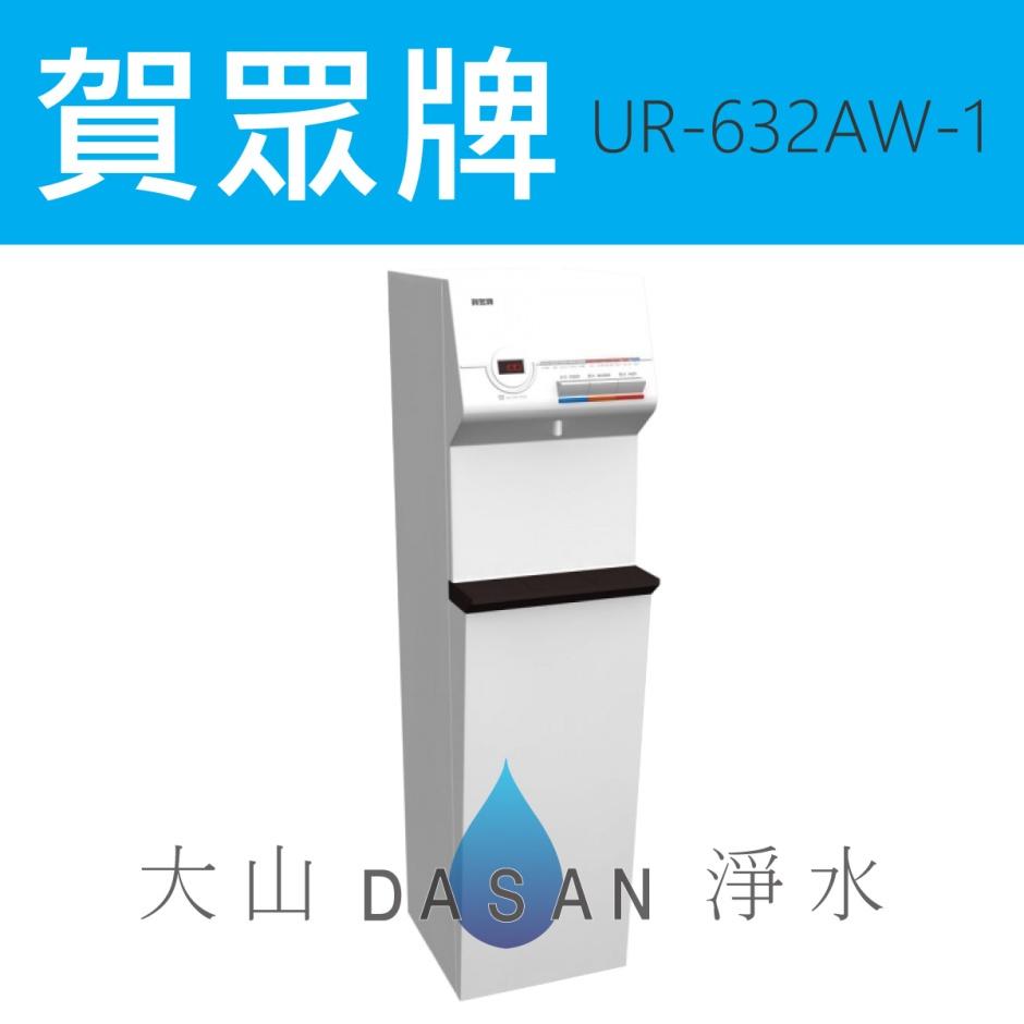 大山淨水UR-632AW-1