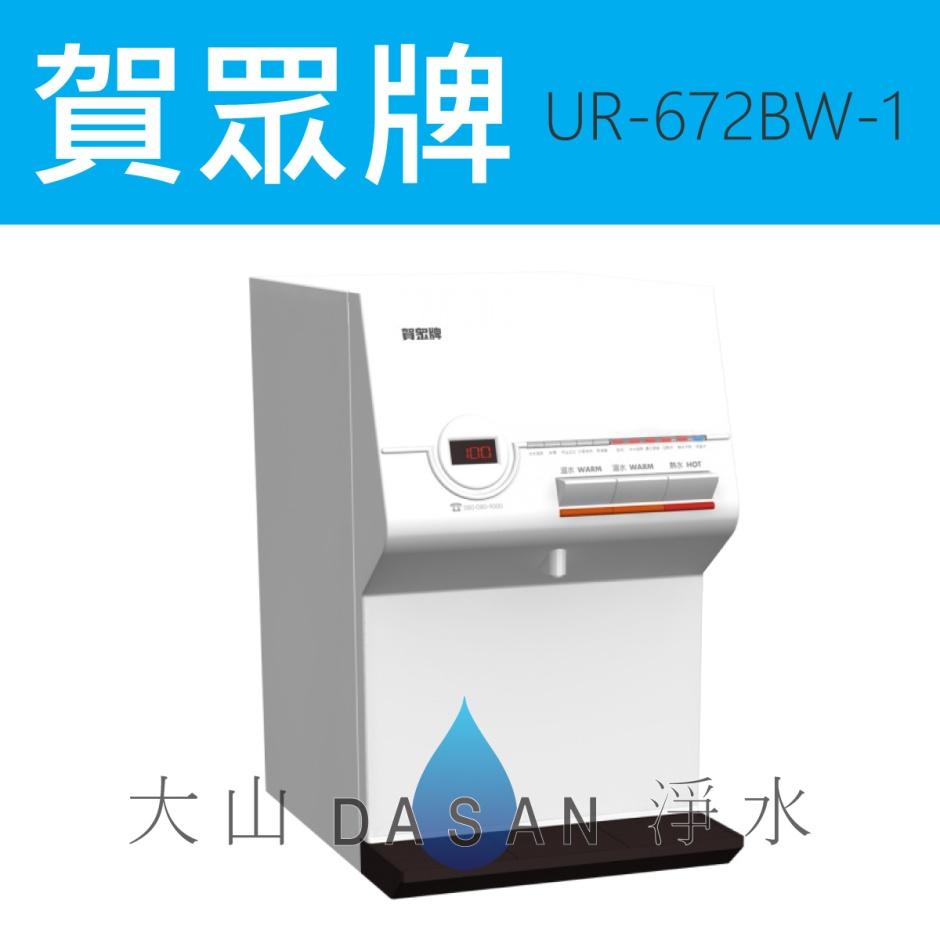 大山淨水UR-672BW-1