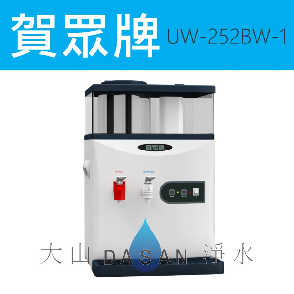 大山淨水UW-252BW-1