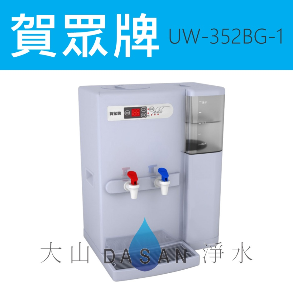 大山淨水UW-352BG-1