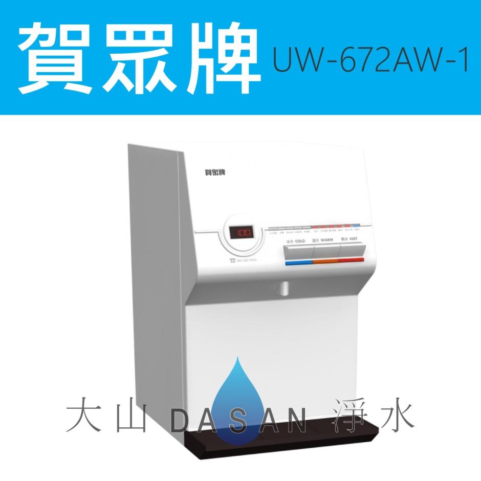大山淨水UW-672AW-1