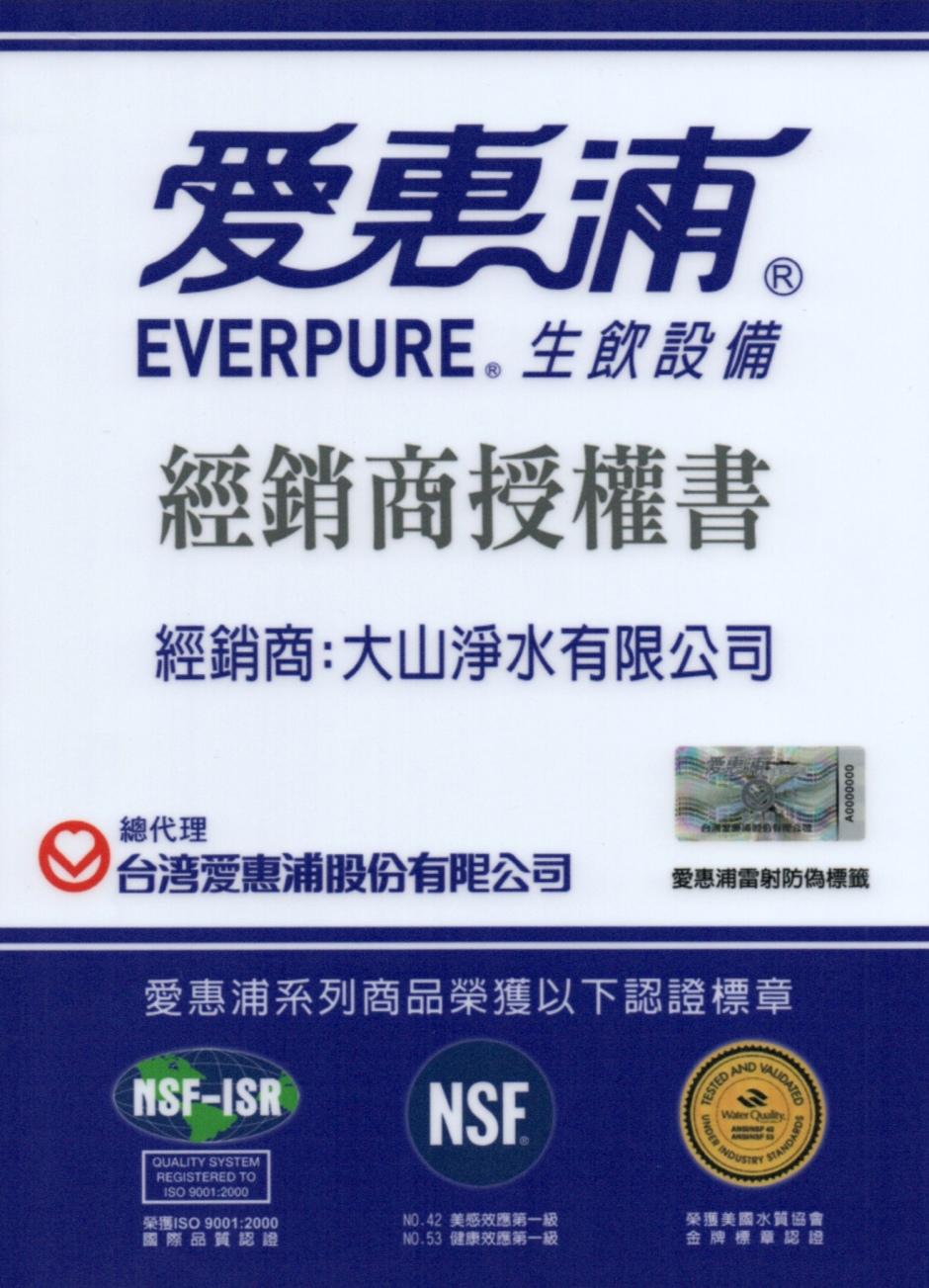愛惠浦台中市北屯區經銷商授權書
