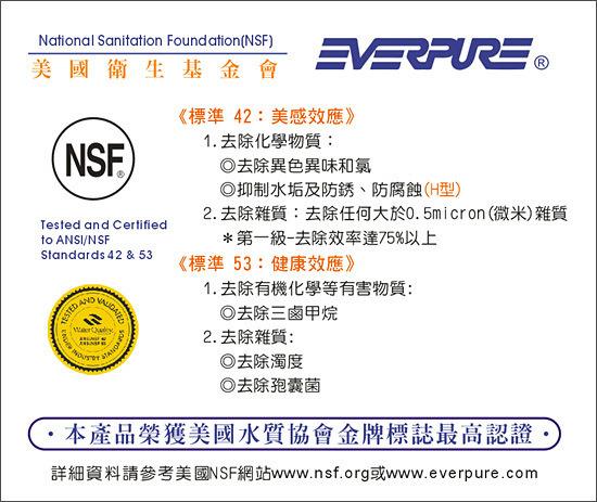 大山淨水愛惠浦NSF認證