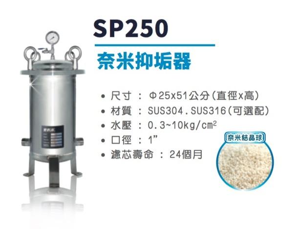 大山淨水SP-250