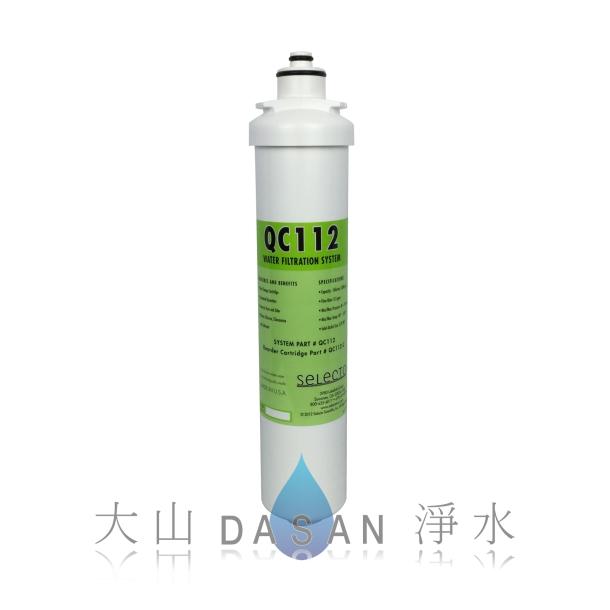 大山淨水美國水樂QC112濾芯