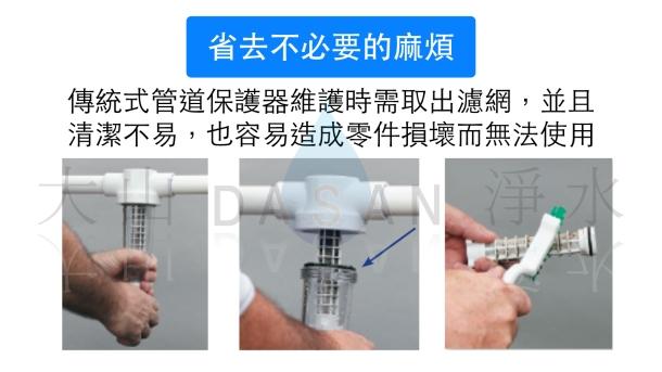 大山淨水水樂SelectoT2C-管道保護器轉速清3