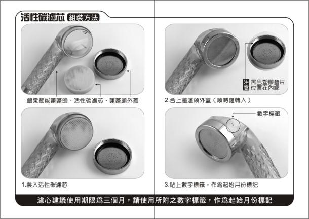 銀泉沐浴器濾芯更換方法