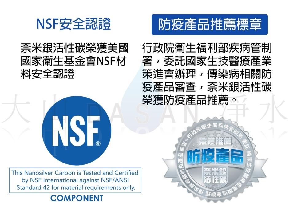 大山淨水NSF防役標章
