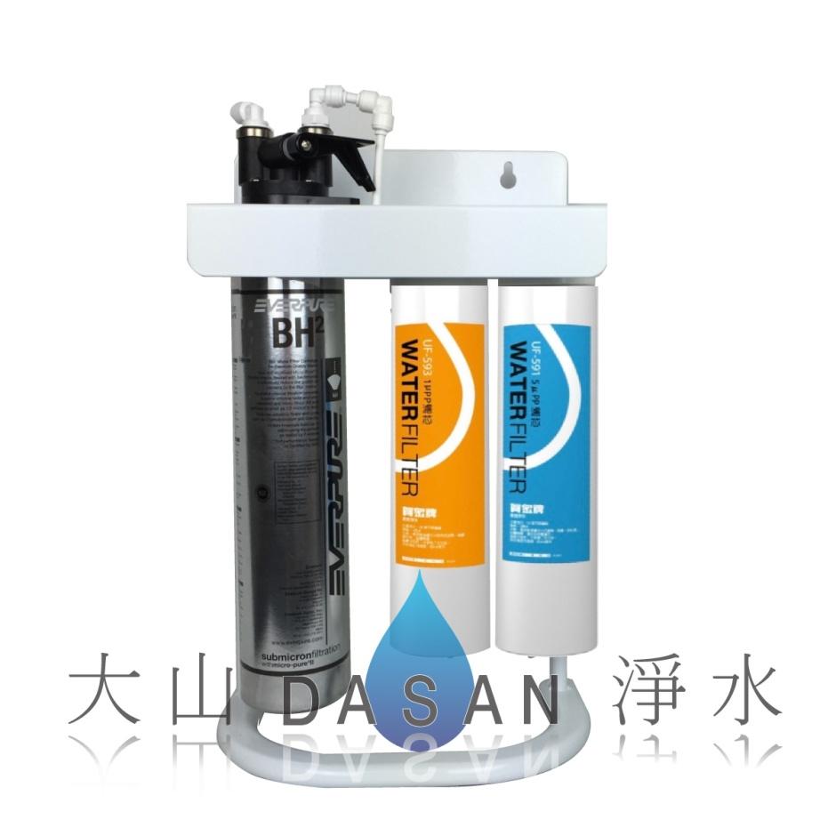 大山淨水BH2+UF591+UF593
