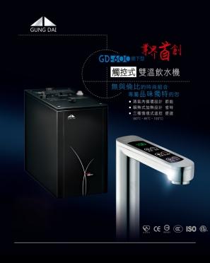 大山淨水GD-600目錄1