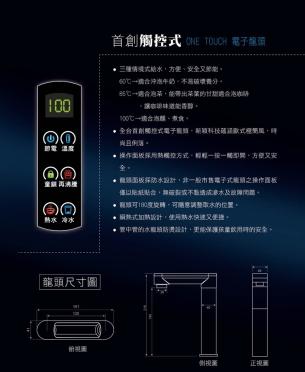 大山淨水GD-600目錄2