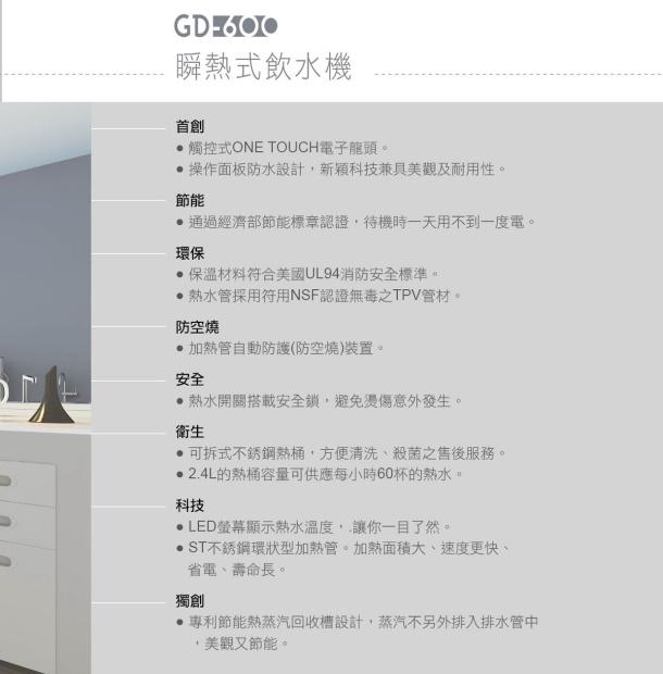 大山淨水GD-600目錄3