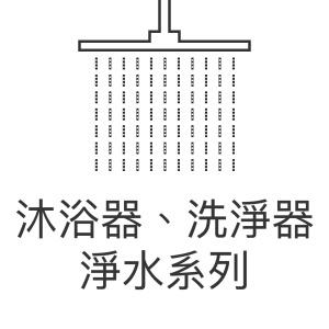 大山淨水沐浴器洗淨器正方形圖片