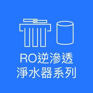 大山淨水RO淨水器正方形圖片