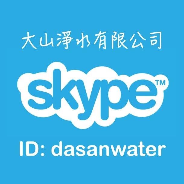 SkypeID:dasanwater