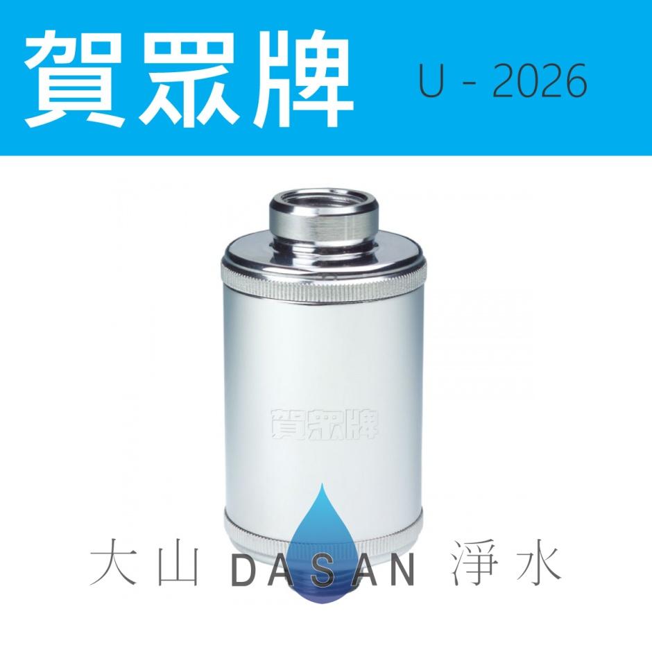 大山淨水U-2026
