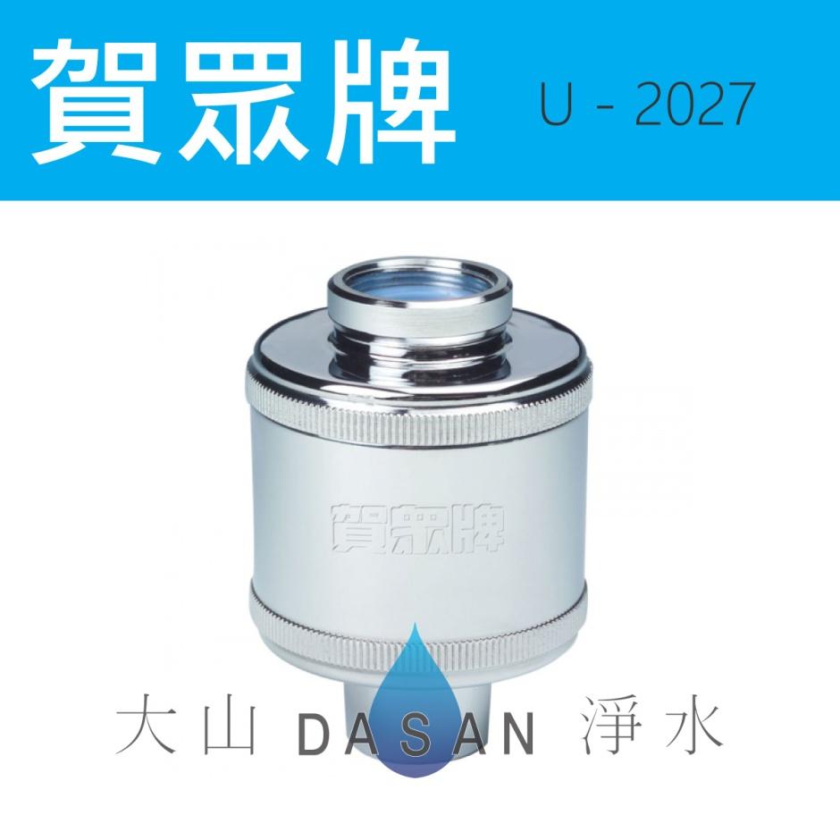 大山淨水U-2027