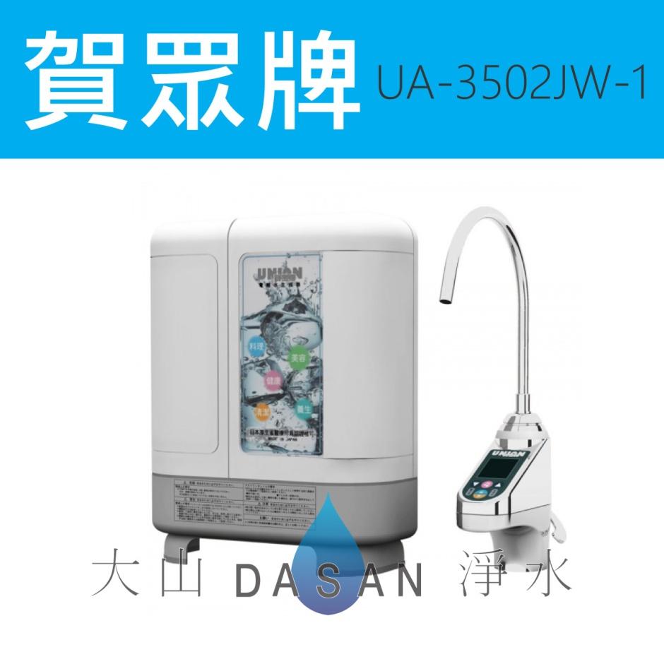 大山淨水UA-3502JW-1