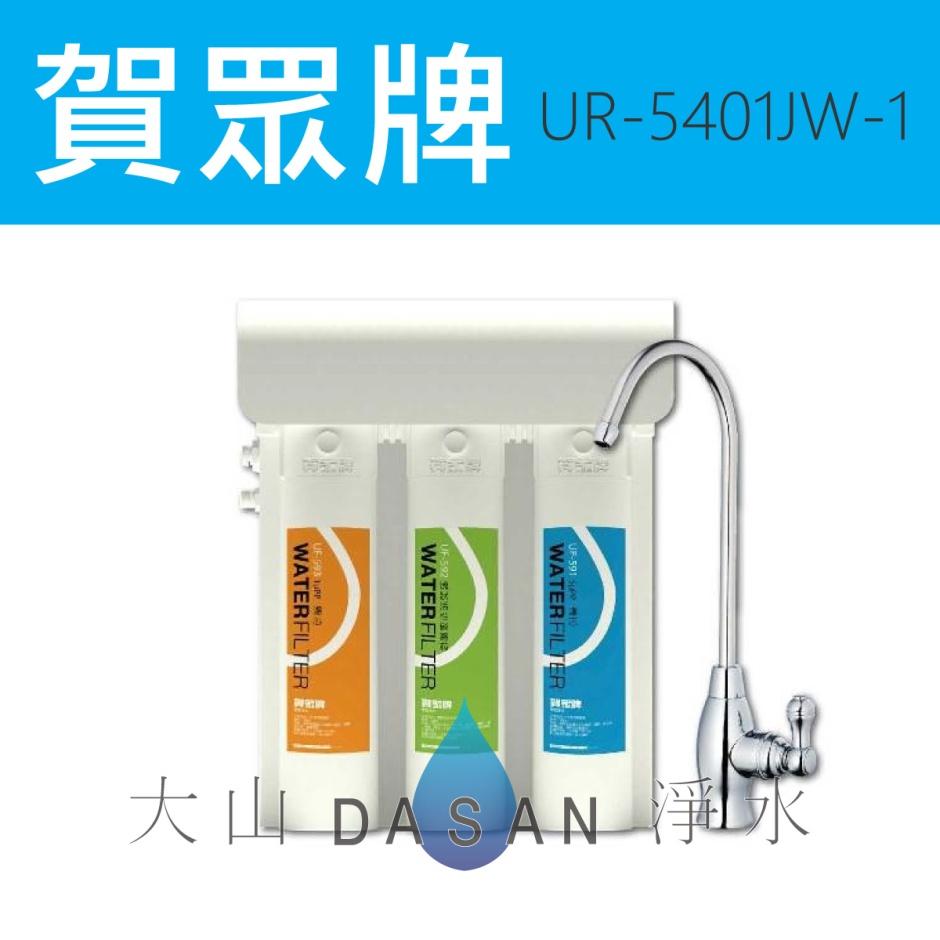 大山淨水UR-5401JW-1