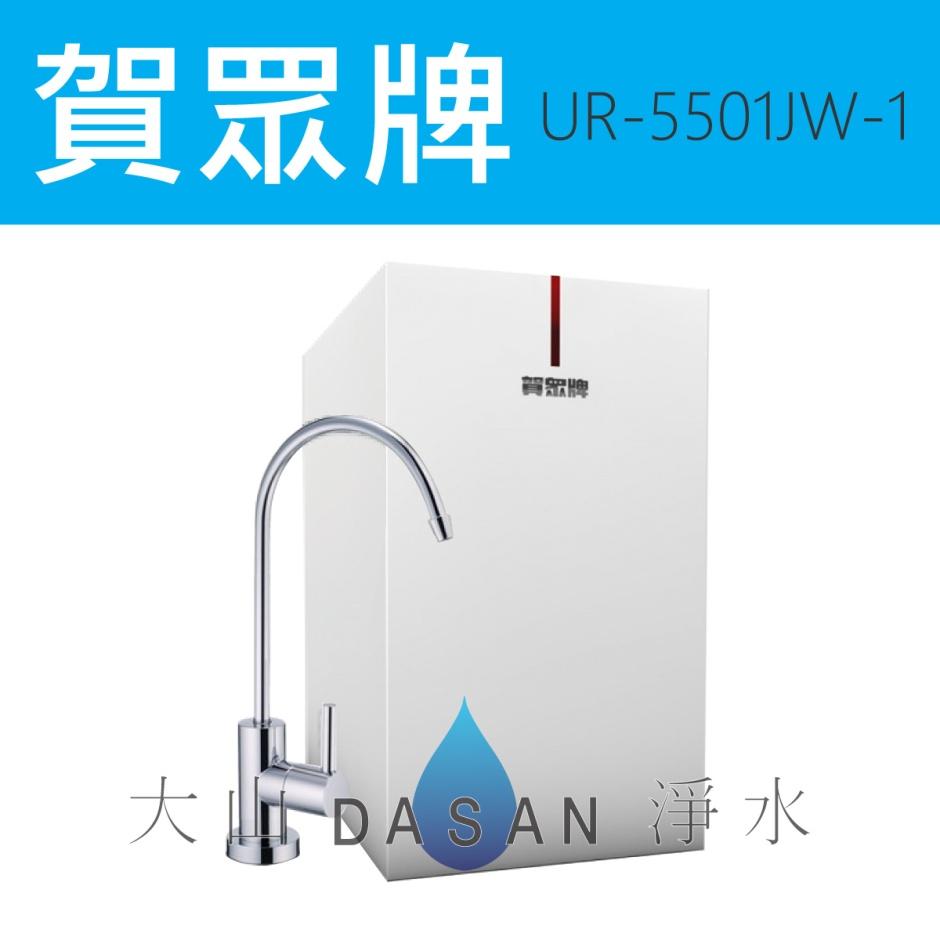 大山淨水UR-5501JW-1