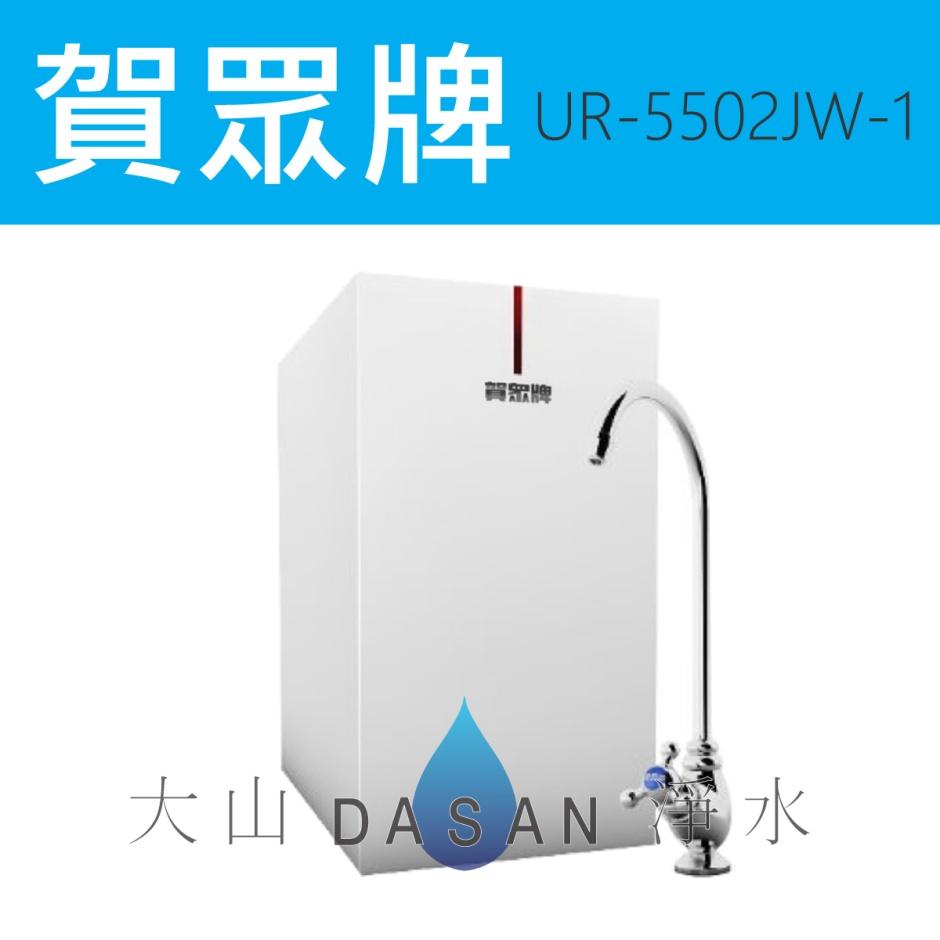 大山淨水UR-5502JW-1