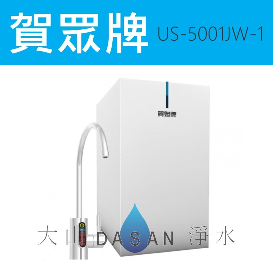 大山淨水US-5001JW-1