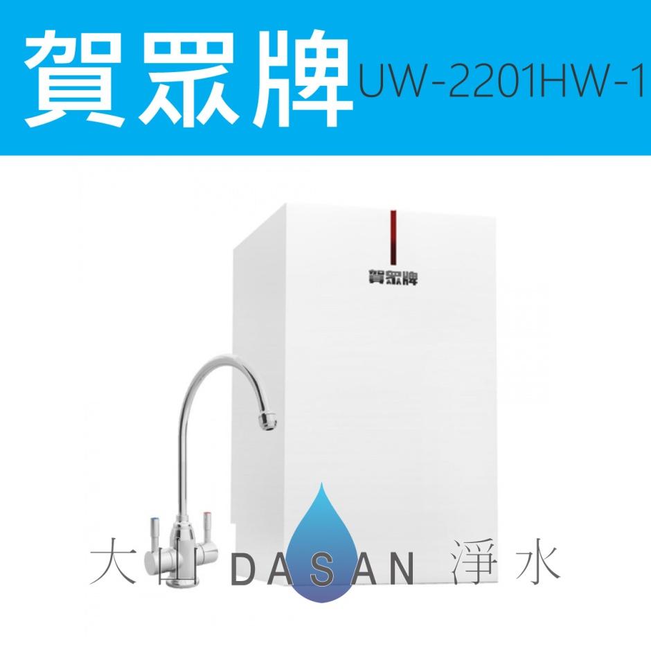 大山淨水UW-2201HW-1