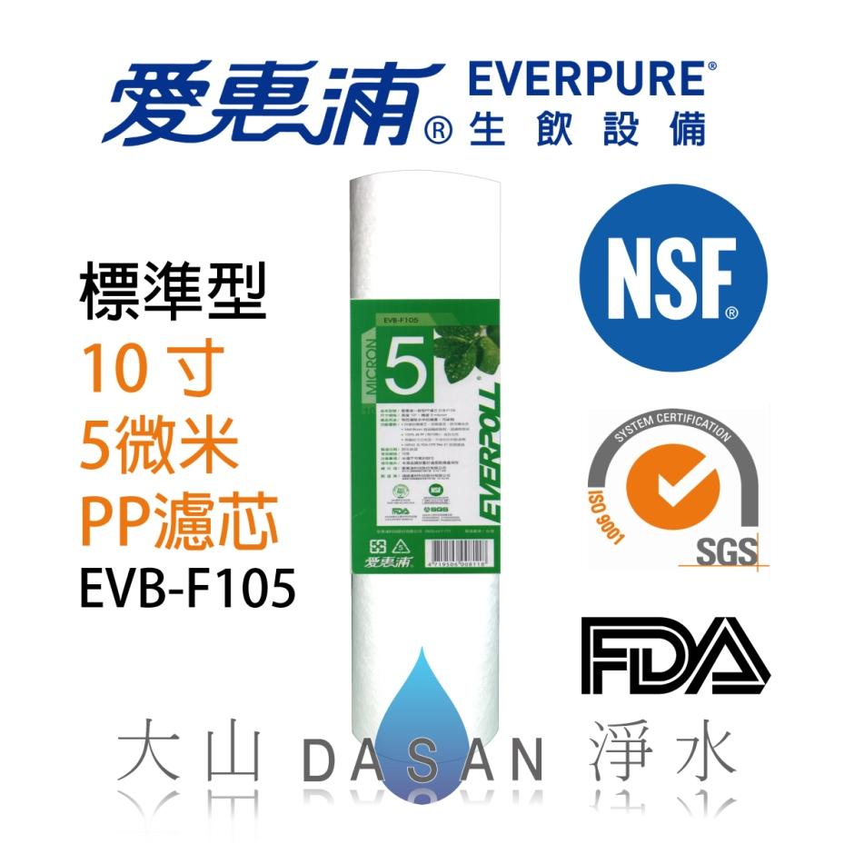 """愛惠浦5u10""""PPEVB-F105"""