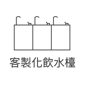 大山淨水客製化飲水機系列正方形圖片
