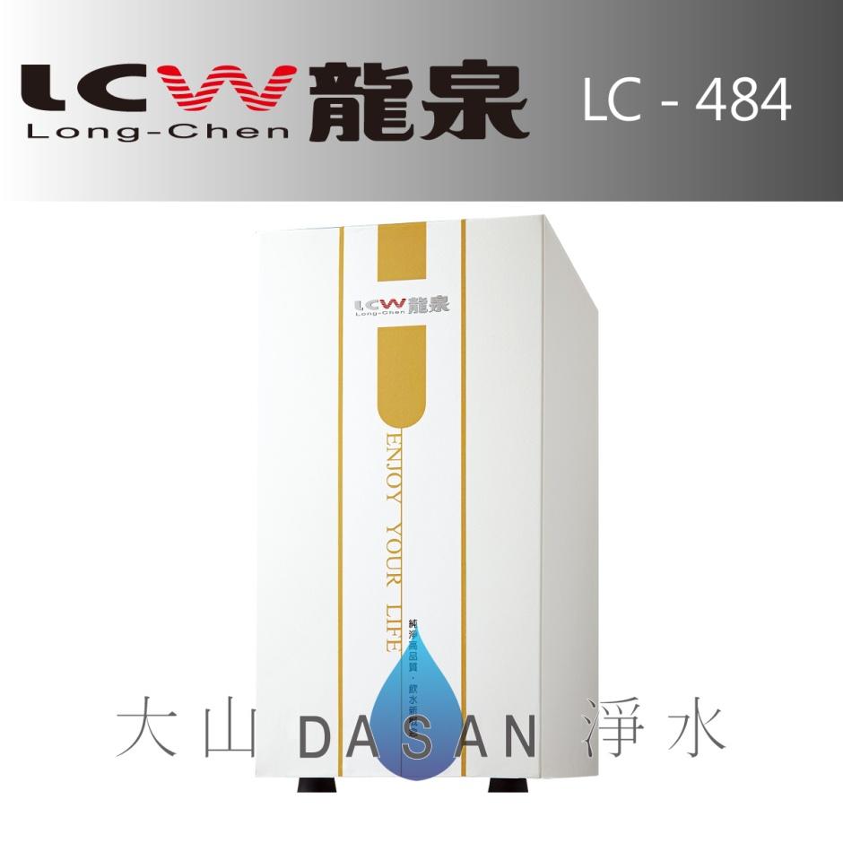 大山淨水LC-484