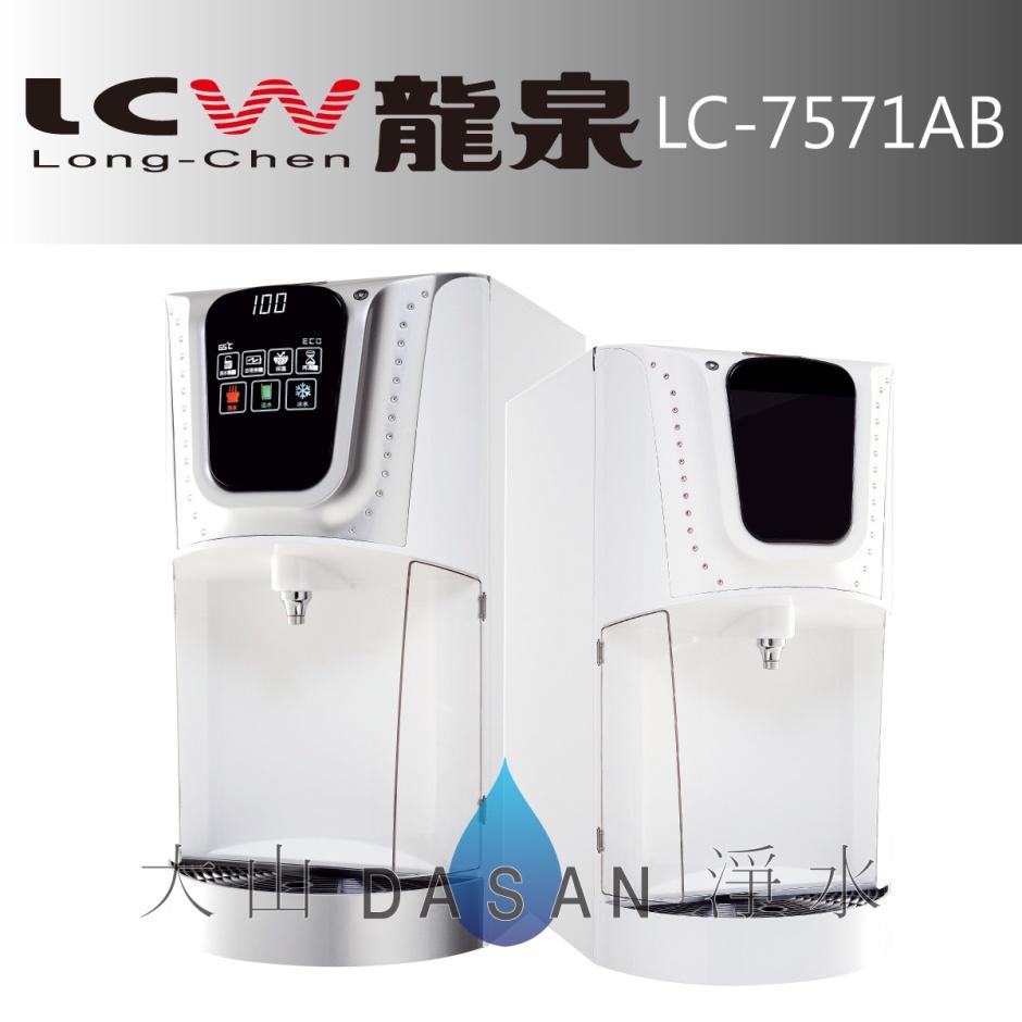 大山淨水 龍泉 LC-7571AB