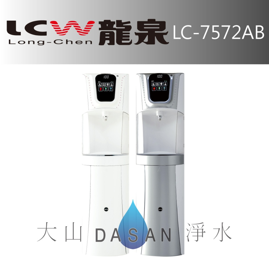 龍泉大山淨水LC-7572AB