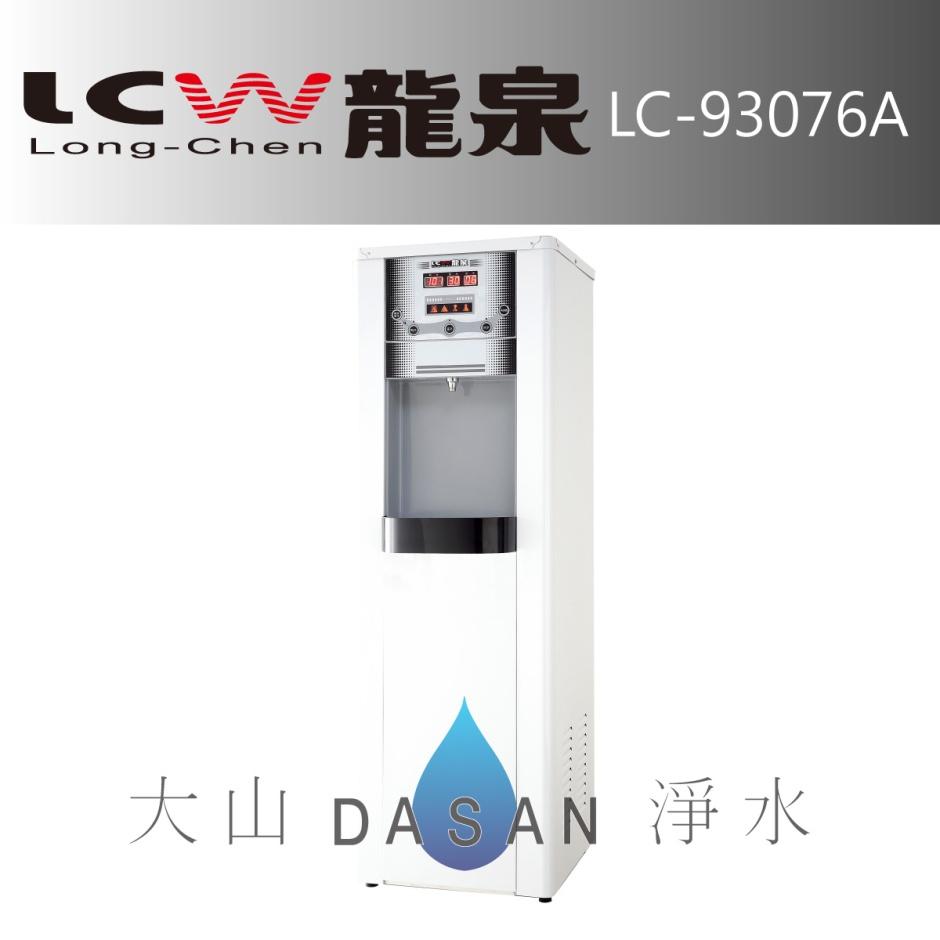 大山淨水LC-93076A