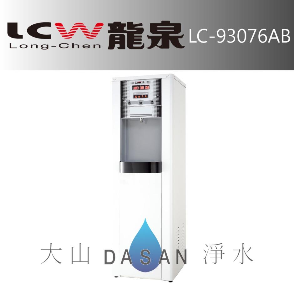 大山淨水LC-93076AB