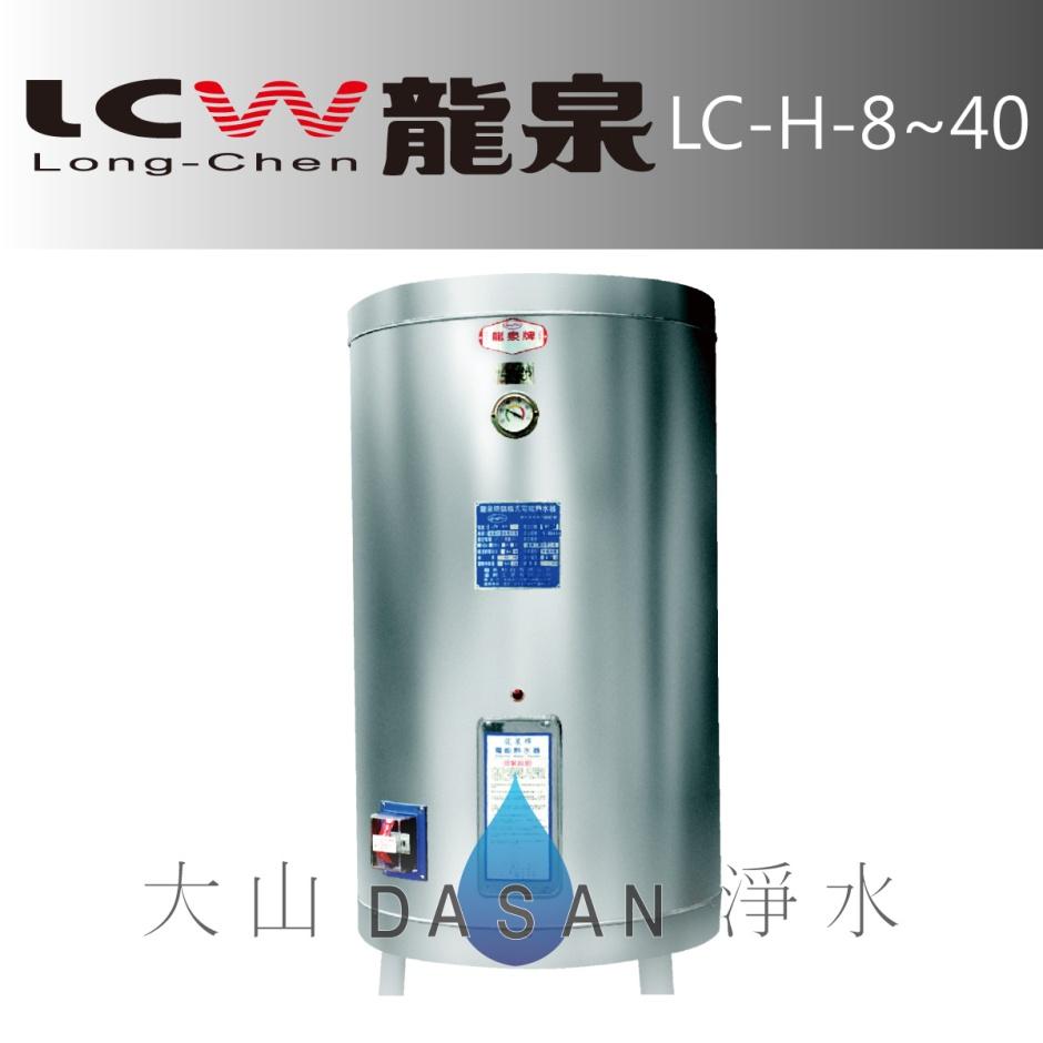 大山淨水LC-H-8~40