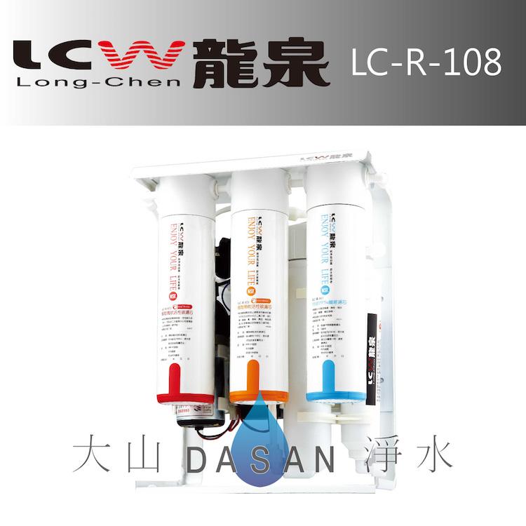 大山淨水 龍泉 LC-R-108