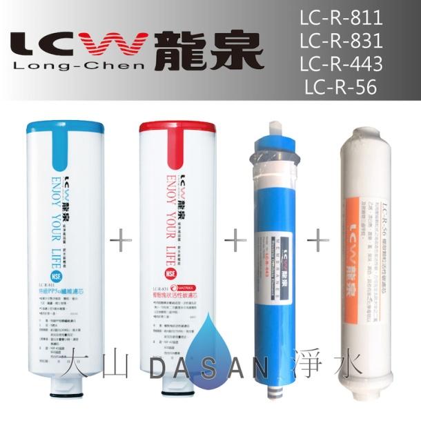 LCW 龍泉91076 濾心