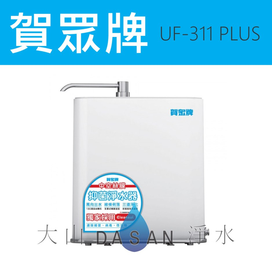 大山淨水賀眾牌UF-311PLUS