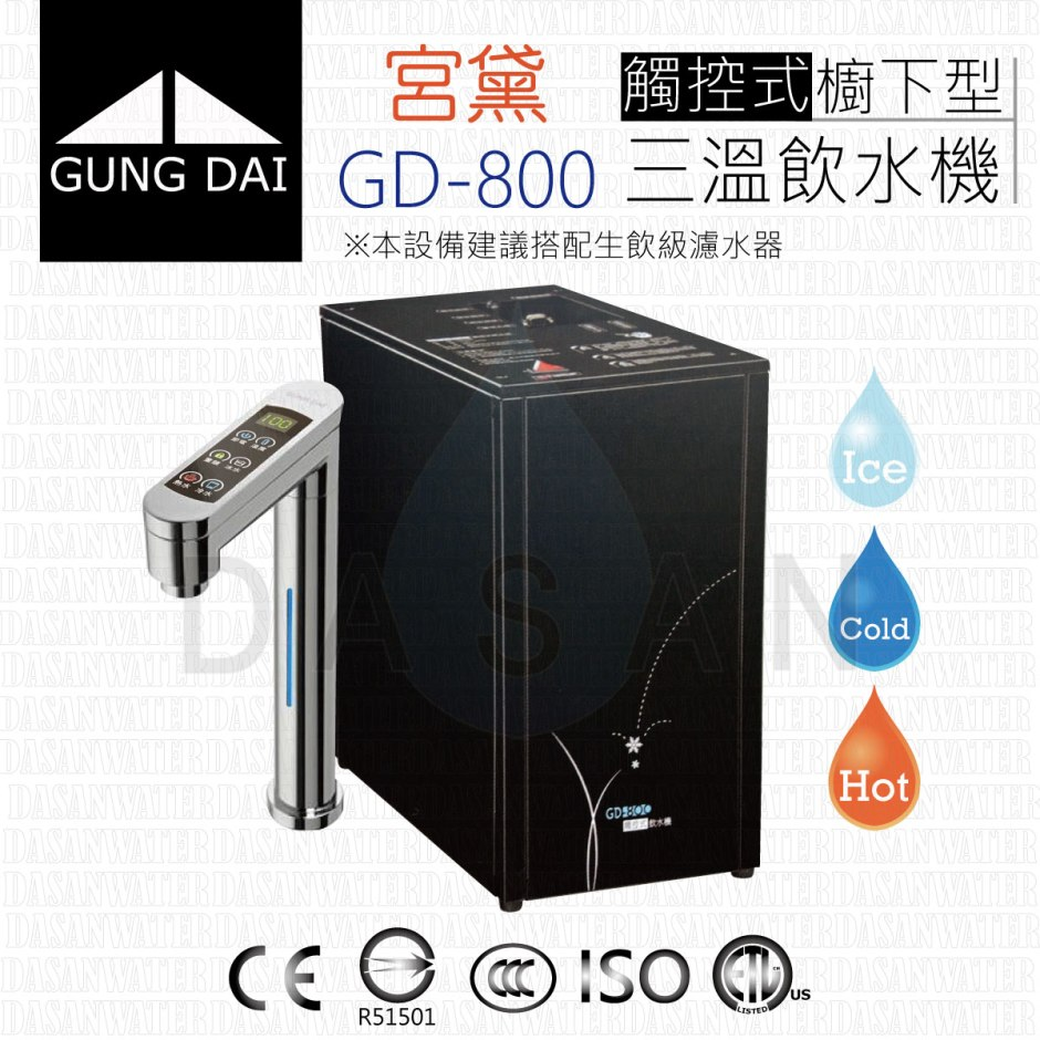 宮黛廚下加熱器GD-800a