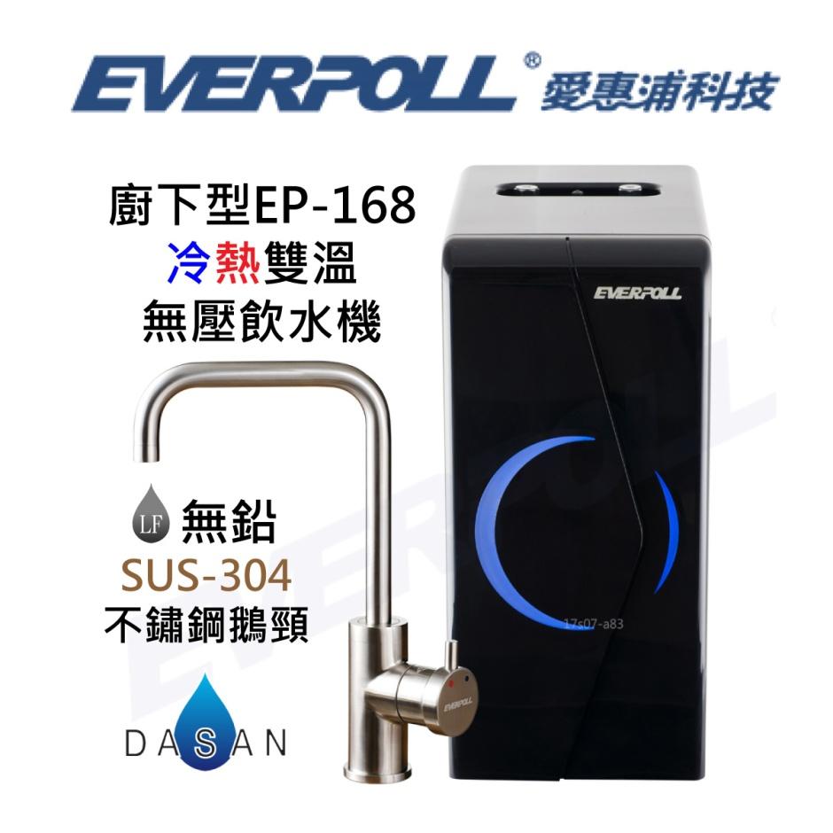 愛惠浦科技EVERPOLL EP168
