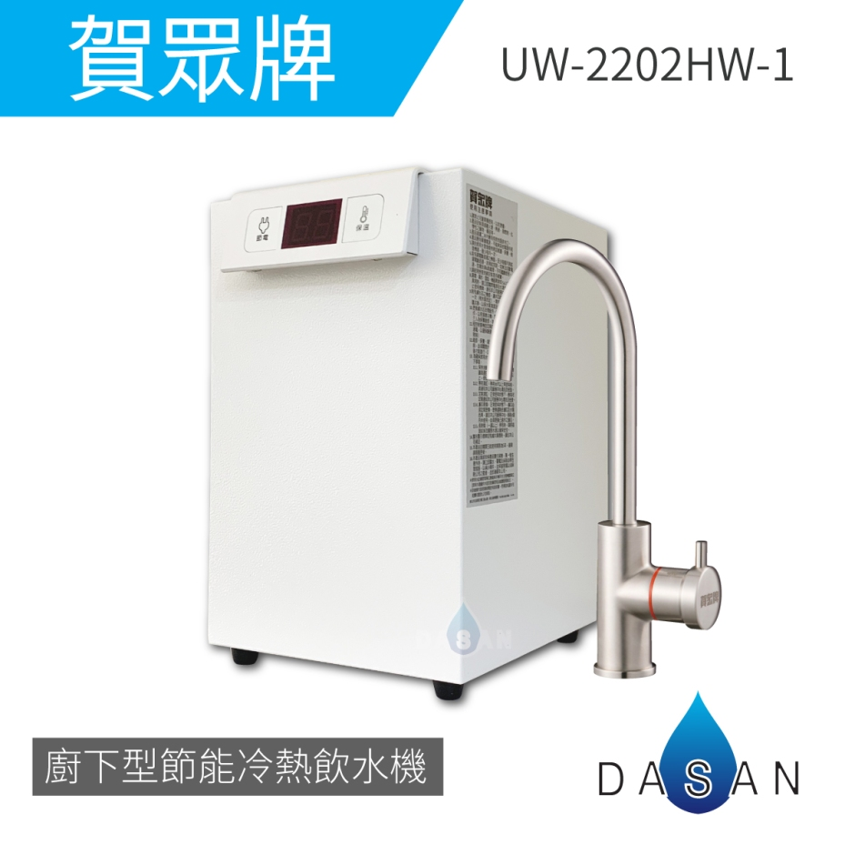 賀眾牌UW-2202HW-1