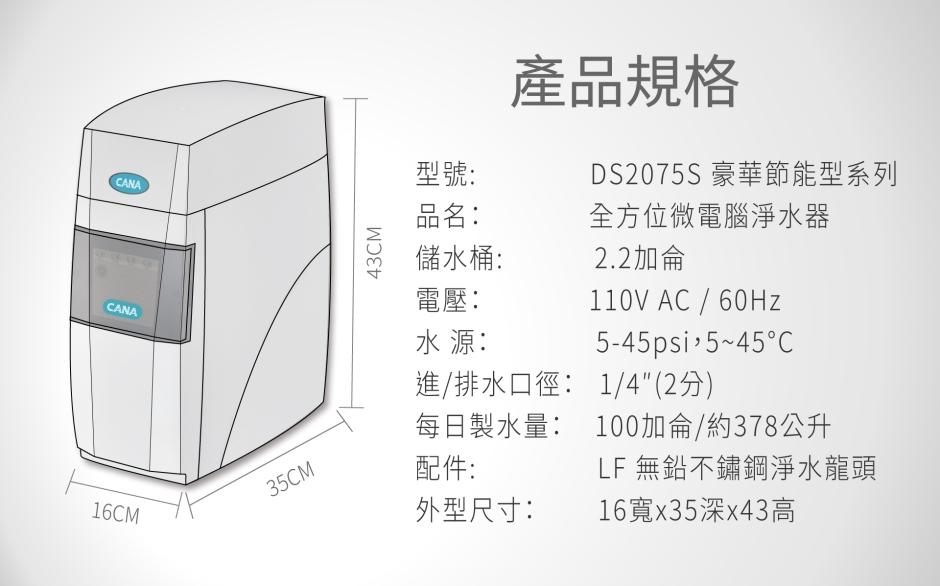 產品規格2075S