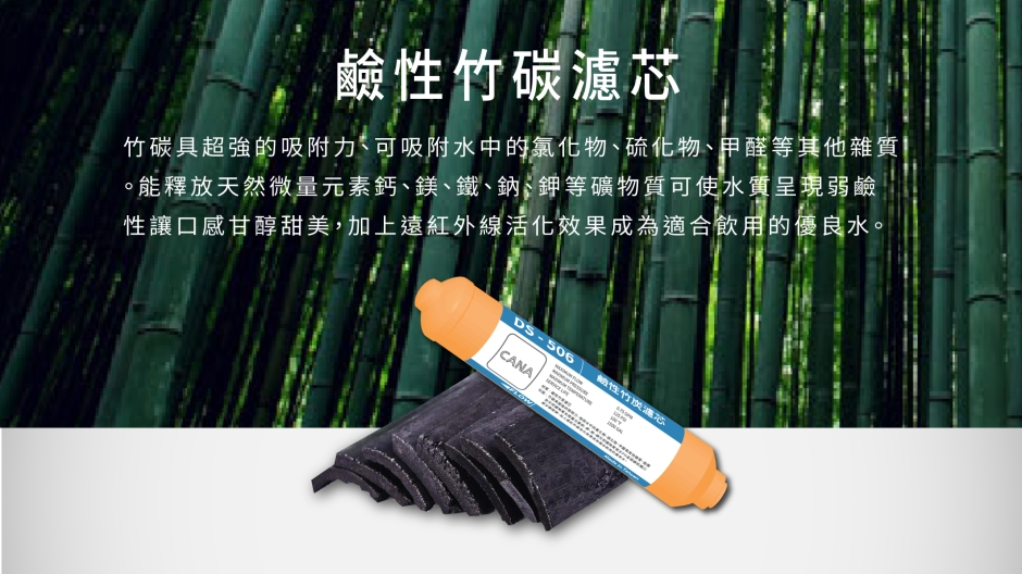 CANA DS-506竹碳鹼性濾芯