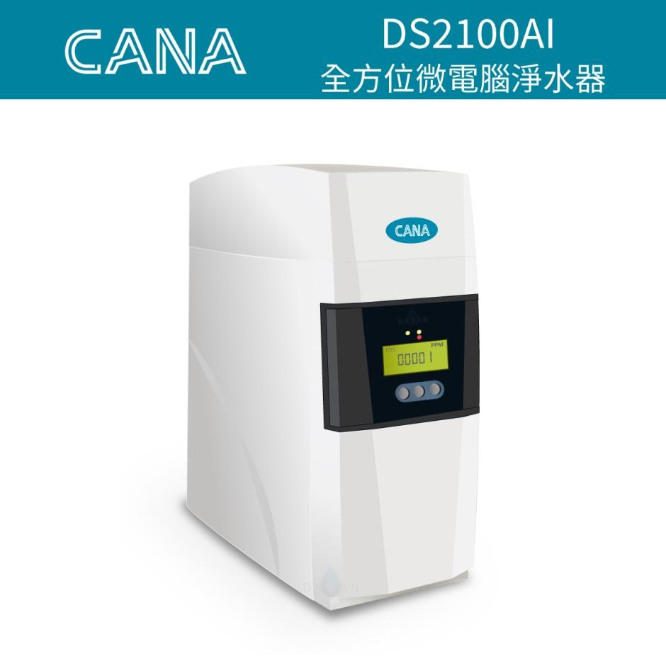 CANA DS2100AI