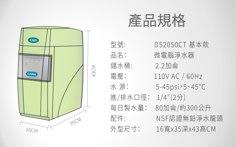 CANA產品規格2050CT綠